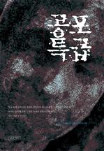 도서 이미지 - 공포특급