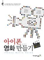 도서 이미지 - 아이폰 영화 만들기