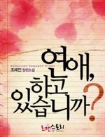 도서 이미지 - [합본] 연애, 하고 있습니까?(전2권/완결)