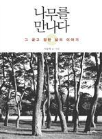 도서 이미지 - 나무를 만나다