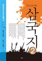 도서 이미지 - 청소년을 위한 삼국지  2