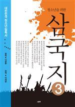 도서 이미지 - 청소년을 위한 삼국지  3