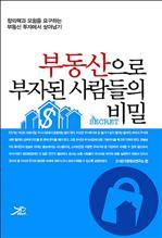 도서 이미지 - 부동산으로 부자된 사람들의 비밀