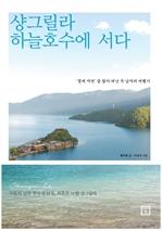 도서 이미지 - 샹그릴라 하늘 호수에 서다