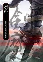 도서 이미지 - [합본] 검마(전10권/완결)