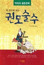 도서 이미지 - 한권으로 보는 권모술수