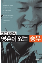 도서 이미지 - CEO 안철수 영혼이 있는 승부