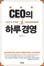 도서 이미지 - CEO의 하루 경영