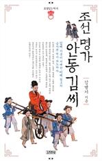 도서 이미지 - 조선 명가 안동김씨
