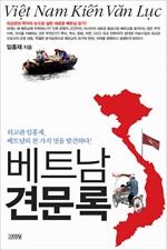 도서 이미지 - 베트남 견문록