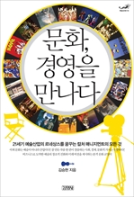 도서 이미지 - 문화, 경영을 만나다