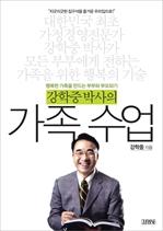 도서 이미지 - 강학중 박사의 가족 수업
