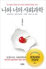 도서 이미지 - 나와 너의 사회과학