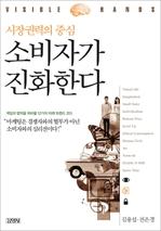 도서 이미지 - 소비자가 진화한다