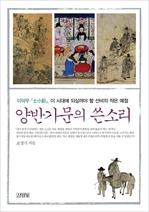 도서 이미지 - 양반 가문의 쓴소리