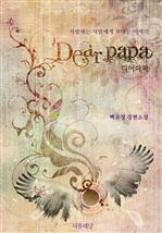 도서 이미지 - 디어 파파 (Dear Papa) - 체험판
