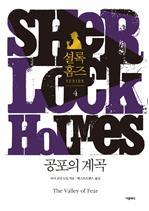 도서 이미지 - 셜록 홈즈 4 - 공포의 계곡