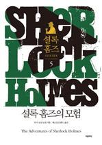 도서 이미지 - 셜록 홈즈 5 - 셜록 홈즈의 모험