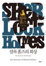 도서 이미지 - 셜록 홈즈 6 - 셜록 홈즈의 회상