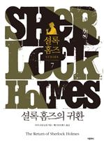 도서 이미지 - 셜록 홈즈 7 - 셜록 홈즈의 귀환
