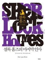 도서 이미지 - 셜록 홈즈 8 - 셜록 홈즈의 마지막 인사