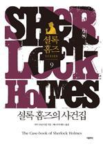 도서 이미지 - 셜록 홈즈 9 - 셜록 홈즈의 사건집