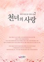도서 이미지 - 천녀의 사랑