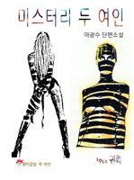 도서 이미지 - 미스터리 두 여인