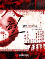 도서 이미지 - [합본] 김신혁의 혈(血,穴) 1-3 (개정판) (전3권/완결)