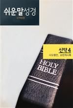 도서 이미지 - 쉬운말성경 - 신약
