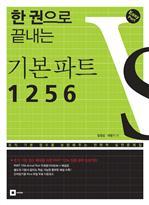 도서 이미지 - 한 권으로 끝내는 기본파트 1256