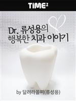 도서 이미지 - Dr. 류성용의 행복한 치과 이야기