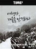 도서 이미지 - 여행자 겨울을 만끽하다