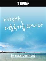 도서 이미지 - 여행자 여름 휴가를 떠나다