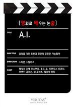 도서 이미지 - [영화로 배우는 논술] A. I.