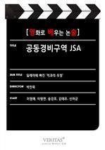 도서 이미지 - [영화로 배우는 논술] 공동경비구역 JSA