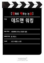 도서 이미지 - [영화로 배우는 논술] 데드맨 워킹