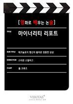 도서 이미지 - [영화로 배우는 논술] 마이너리티 리포트