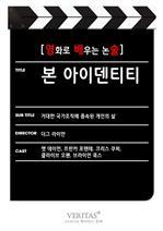 도서 이미지 - [영화로 배우는 논술] 본 아이덴티티