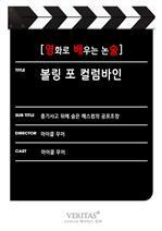 도서 이미지 - [영화로 배우는 논술] 볼링 포 컬럼바인