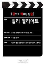 도서 이미지 - [영화로 배우는 논술] 빌리 엘리어트