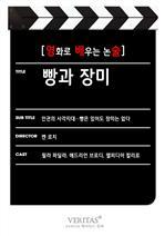 도서 이미지 - [영화로 배우는 논술] 빵과 장미