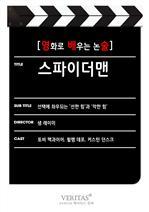 도서 이미지 - [영화로 배우는 논술] 스파이더 맨