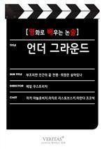 도서 이미지 - [영화로 배우는 논술] 언더그라운드