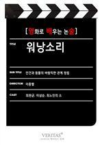 도서 이미지 - [영화로 배우는 논술] 워낭소리