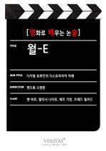 도서 이미지 - [영화로 배우는 논술] 월-E