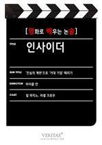 도서 이미지 - [영화로 배우는 논술] 인사이더