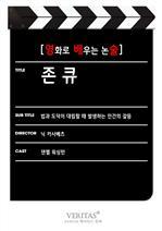도서 이미지 - [영화로 배우는 논술] 존 큐