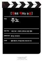 도서 이미지 - [영화로 배우는 논술] 주노