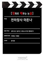 도서 이미지 - [영화로 배우는 논술] 천하장사 마돈나